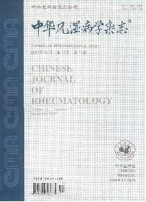 《中华风湿病学杂志》