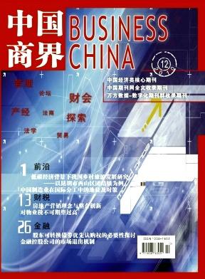 《中国商界》经济期刊投稿