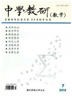 中學教研(數學)