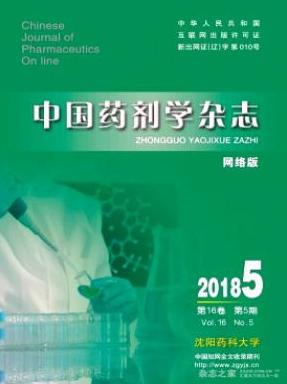 中国药剂学杂志发表论文