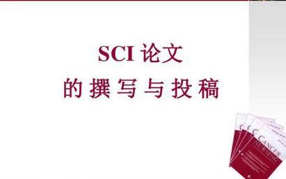 sci投稿字体国际要求