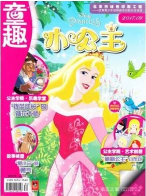 童趣省级教育杂志