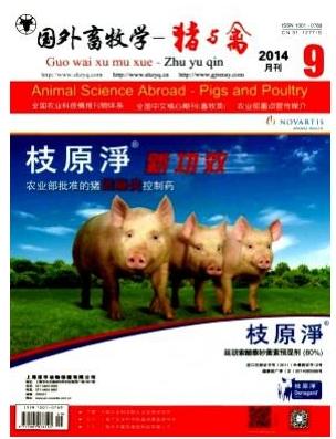 国外畜牧学(猪与禽)国家级畜牧期刊