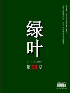 绿叶国家级环境期刊