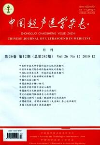 《中国超声医学杂志》
