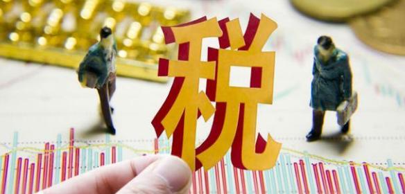 数字经济背景下国际税收面临的挑战及应对