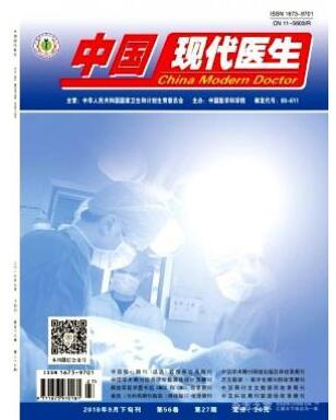 中国现代医生杂志2018年33期投稿论文目录