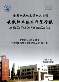《安徽职业技术学院学报》期刊投稿论文发表