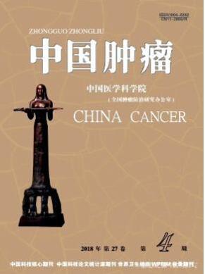 核心期刊中国肿瘤杂志2019年1月职称论文目录查询
