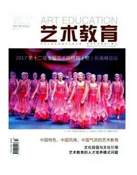 艺术教育杂志征收艺术教学类论文