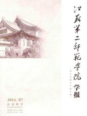江苏第二师范学院学报论文字体要求格式