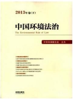中国环境法治杂志征收环境法类论文