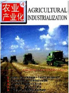 农业工程技术农业产业化杂志征收农业类论文