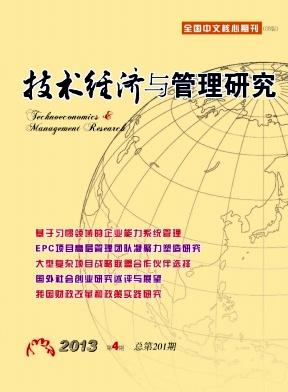 核心期刊《技术经济与管理研究》经济核心期刊征稿