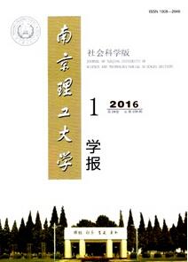 《南京理工大学学报》