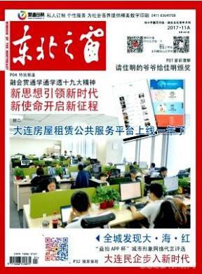 东北之窗杂志大连报业集团主办刊物
