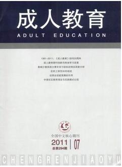 成人教育杂志征收成人教学类论文