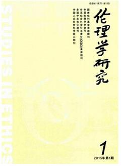 伦理学研究杂志征收伦理类论文