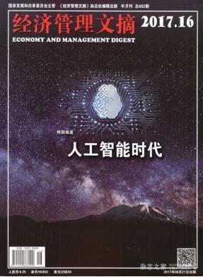 经济管理文摘省级经管杂志