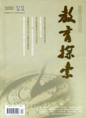 核心期刊《教育探索》教育中文核心刊物征稿