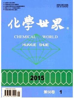 化学世界杂志征收化学类论文