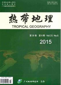 《热带地理》