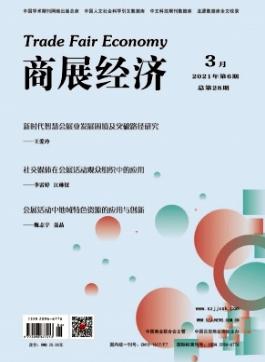 商展经济是国家级期刊吗