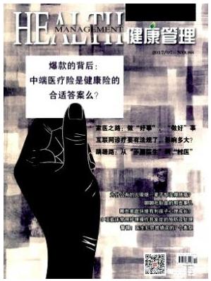 健康管理国家级期刊