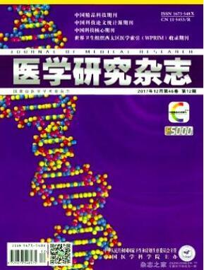 医学研究杂志2018年07期投稿论文目录