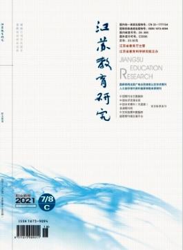 江苏教育研究是核心期刊吗