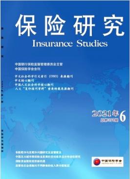 保险研究是核心期刊吗