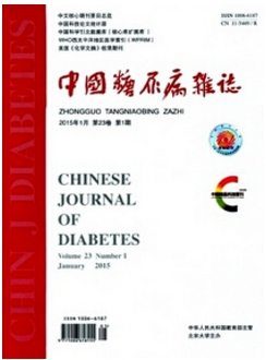 中国糖尿病杂志