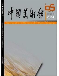 中国美术馆杂志征收美术教学类论文