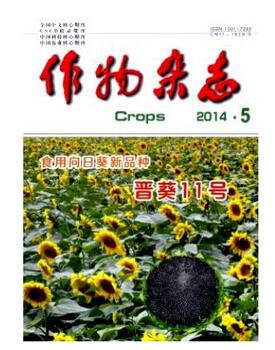 作物杂志征收农作物论文