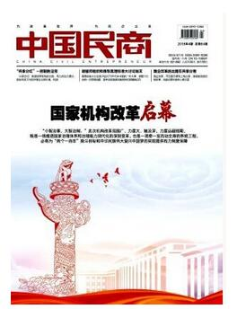 中国民商杂志征收民商类论文