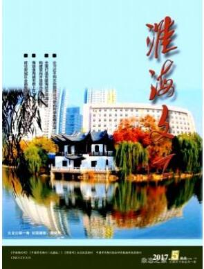 淮海文汇杂志是什么级别刊物