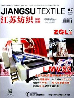 江苏纺织杂志证收费纺织工人类论文