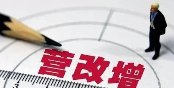 """""""营改增""""背景下事业单位纳税风险防范探究"""