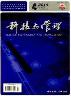 科技与管理