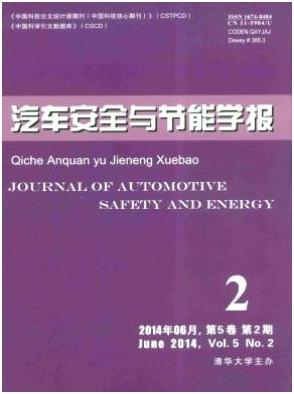 汽车安全与节能学报CSCD核心期刊