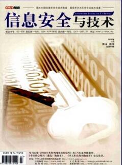 信息安全与技术杂志征收信息类论文
