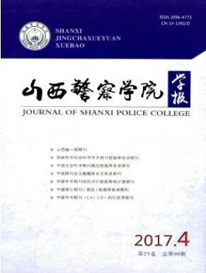 山西警察学院学报杂志2018年02期投稿论文目录查询