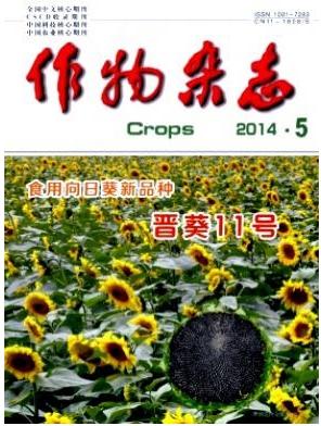 作物农业技术期刊
