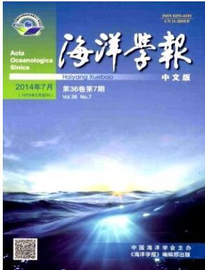 海洋学报杂志中国海洋学会主办刊物