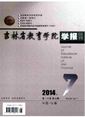 吉林省教育学院学报(下旬)
