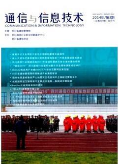通信与信息技术杂志征收通信类论文