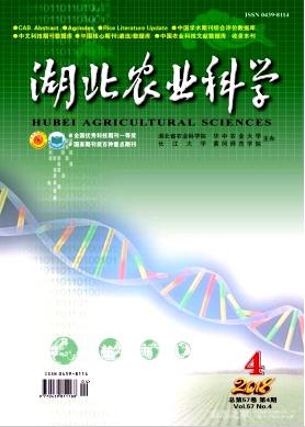 湖北农业科学期刊投稿要求