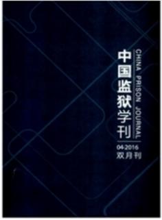 中国监狱学刊