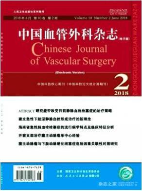 中国血管外科杂志2018年04期医学职称评审