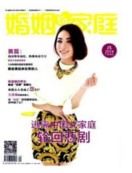 婚姻家庭杂志征收混应类论文
